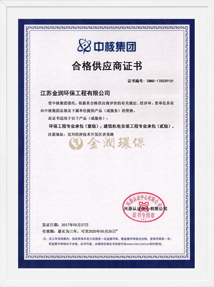 合格供应商证书