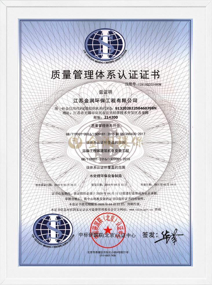 质量管理体系认证证书(CN)