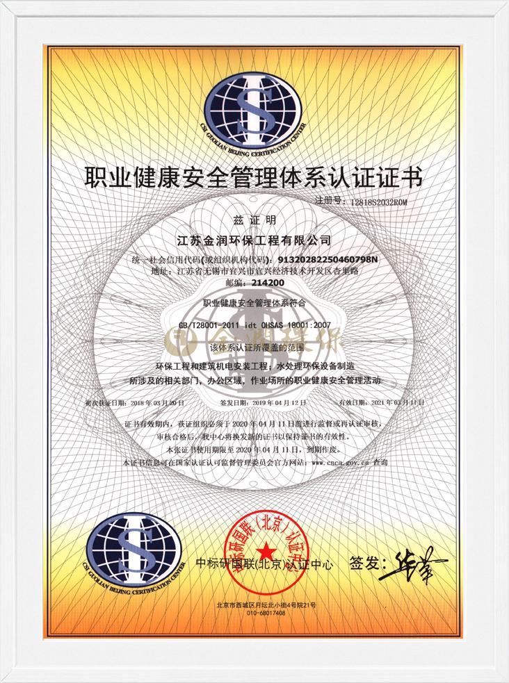 职业健康安全管理体系认证证书(CN)