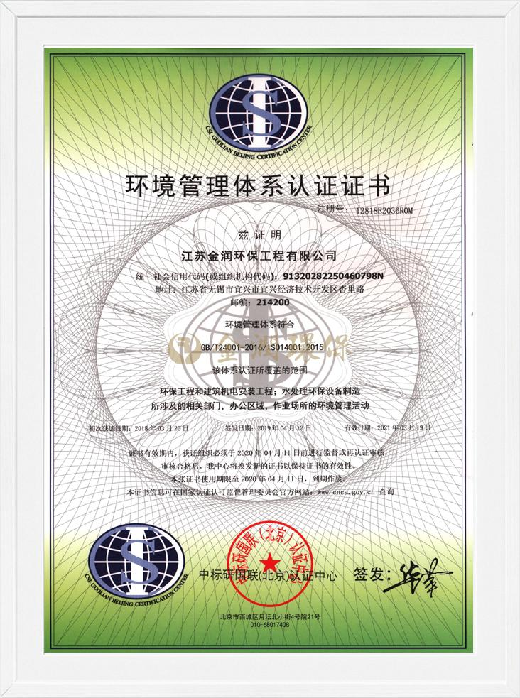 环境管理体系认证证书(CN)